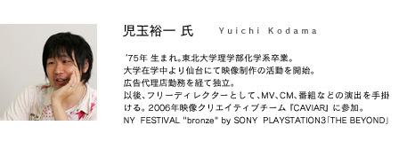 児玉裕一 - Yuichi Kodama